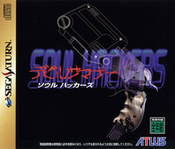 File:Devil Summoner - Soul Hackers Coverart.png
