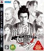 Yakuza 3 Cover