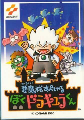 File:Akumajo Special Boku Dracula-kun Famicom cover.jpg