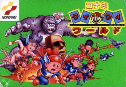 File:Wai Wai World Famicom cover.jpg