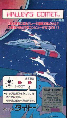 File:Halleys Comet arcade flyer.jpg