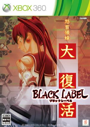 File:Do-Don-Pachi Dai-Fukkatsu Black Label cover.jpg