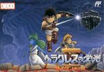 Heracles no Eiko 2 Titan no Metsubo Famicom cover