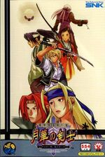 Last Blade 2 NeoGeo Cover
