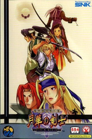File:Last Blade 2 NeoGeo Cover.jpg