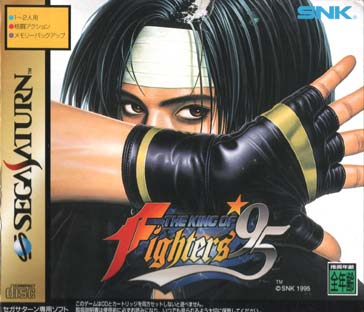 File:The-kof95-f.jpg