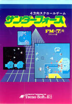 Thunder Force FM-7 cover