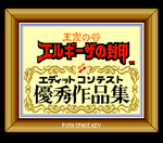 Kings Valley 2 Edit Contest Version MSX2 title screen