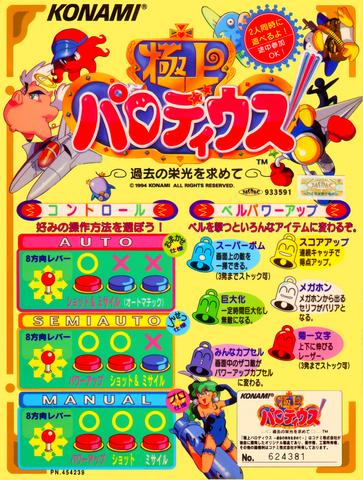 File:Gokujo Parodius arcade flyer.png
