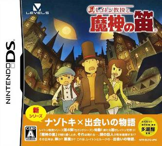 File:Layton-kyōju to Majin no Fue Cover.jpg