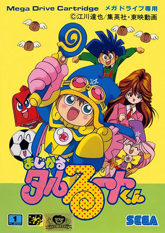 File:Magical Taluluto Kun Mega Drive cover.jpg