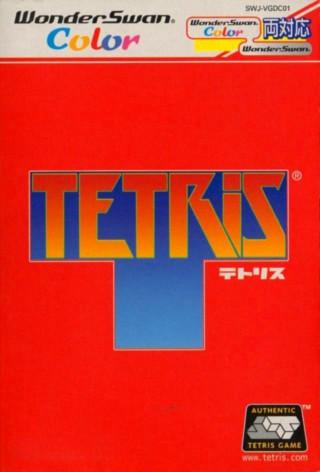 File:TetrisWS.jpg