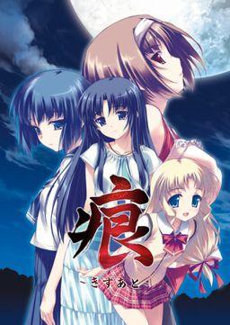 File:Kizuato.jpg