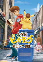 Great Detective Pikachu 3DS cover