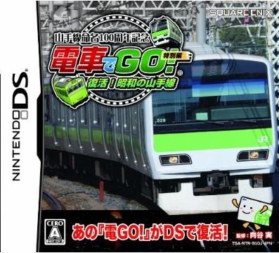 File:DDG DS.jpg