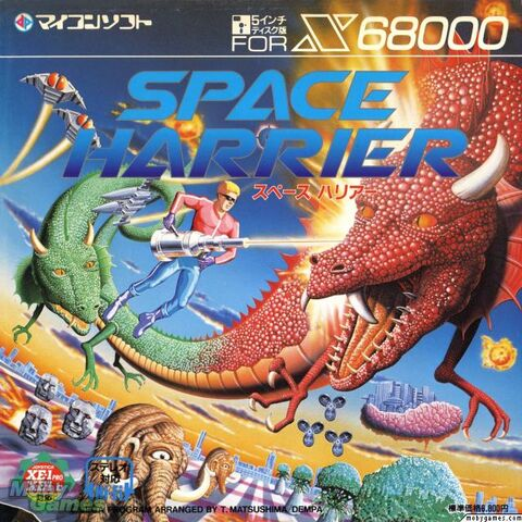 File:Space Harrier X68000 cover.jpg