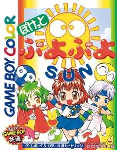 File:PuyoPuyoSun GB.jpg