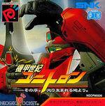 Kikou Seiki Unitron NGPC cover