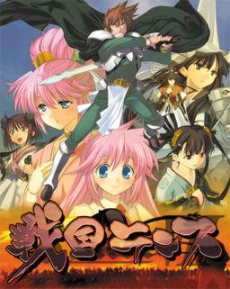 File:Sengoku rance cover.jpg