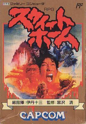 File:Sweet Home Famicom cover.jpg