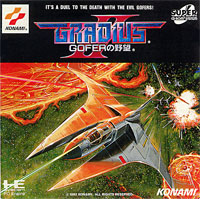 Gradius-II