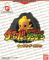 File:Chocobo no fushigina dungeon.jpg