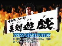 00899506-photo-segata-sanshiro-shinken-yugi