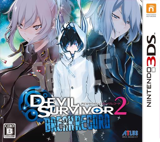 File:Devil Survivor 2 BR Boxset-1-.png