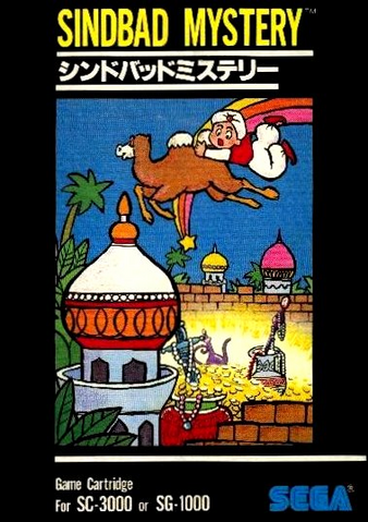 File:Sindbad Mistery SG1000 Cover.png