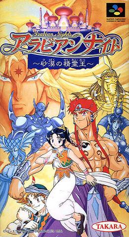 File:Arabian Nights Sabaku no Seirei.jpg