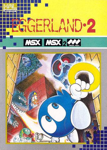 File:Eggerland 2 MSX cover.jpg