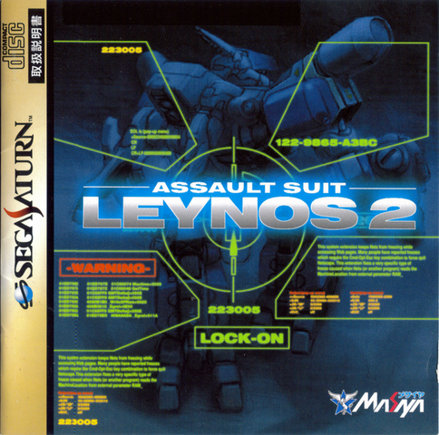 File:776562-assault suit leynos 2 front super.png