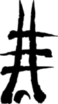 LogoTribeIronRiders