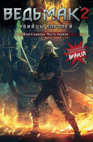 File:TW2 cover RU comic-blago naroda 1.jpg