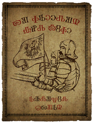 Redanian recruitment posters 02