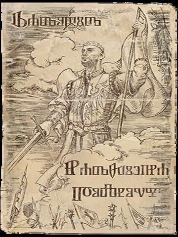 File:Poster radovid propaganda 01.png