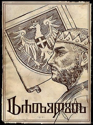 File:Poster radovid propaganda 02.png