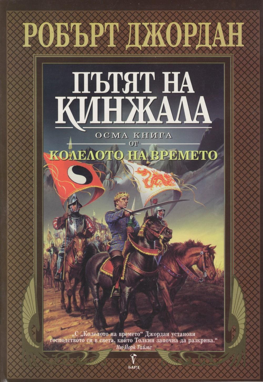 File:WoT Bulgarian8.jpg