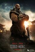 Warcraft movie poster - Orgim