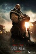 Warcraft movie poster - Orgim