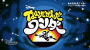 Wander Over Yonder - Japanese title