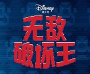 《无敌破坏王》中文横板海报 China logo