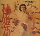 Chun-Hee '75