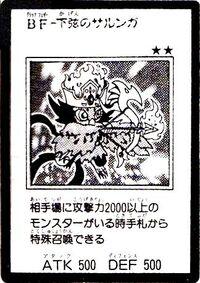 BlackwingSharngatheWaningMoon-JP-Manga-5D