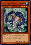 LostBlueBreaker-SD23-JP-C
