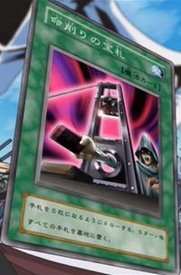 CardofDemise-JP-Anime-DM