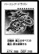 BurningDragon-JP-Manga-GX