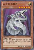 CyberDragon-ST12-KR-C-1E
