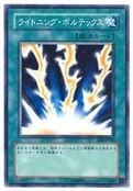 LightningVortex-SD8-JP-C