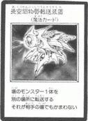 InterdimensionalMatterTransporter-JP-Manga-R